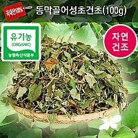 유기농어성초건초(100g)