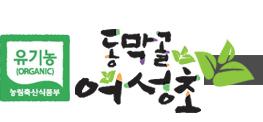 어성초전문 유기농인증 동막골어성초